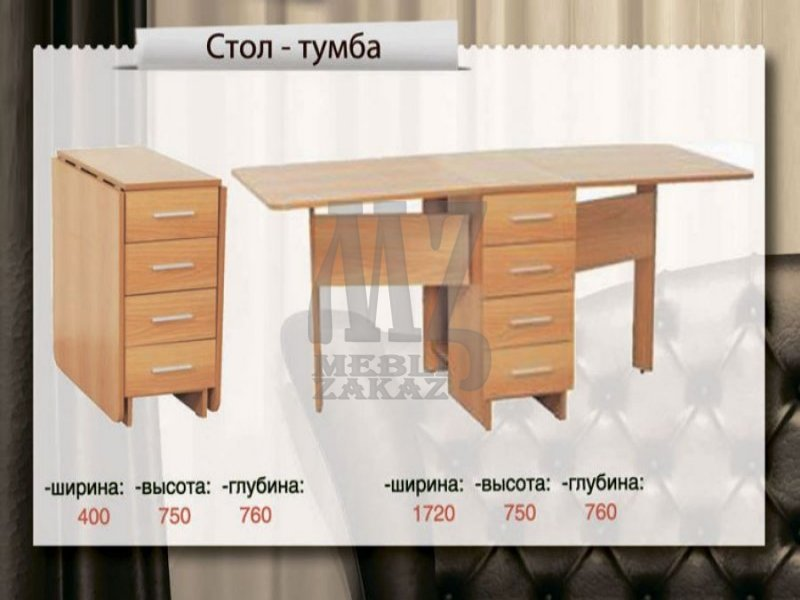 Стол-тумбу для кухни