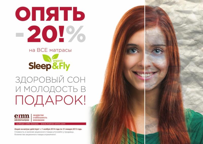 ������� ����� Sleep&Fly ORGANIC �� 20% �������!!
