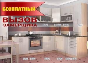 3Д коструктор, кухни, кухни под заказ