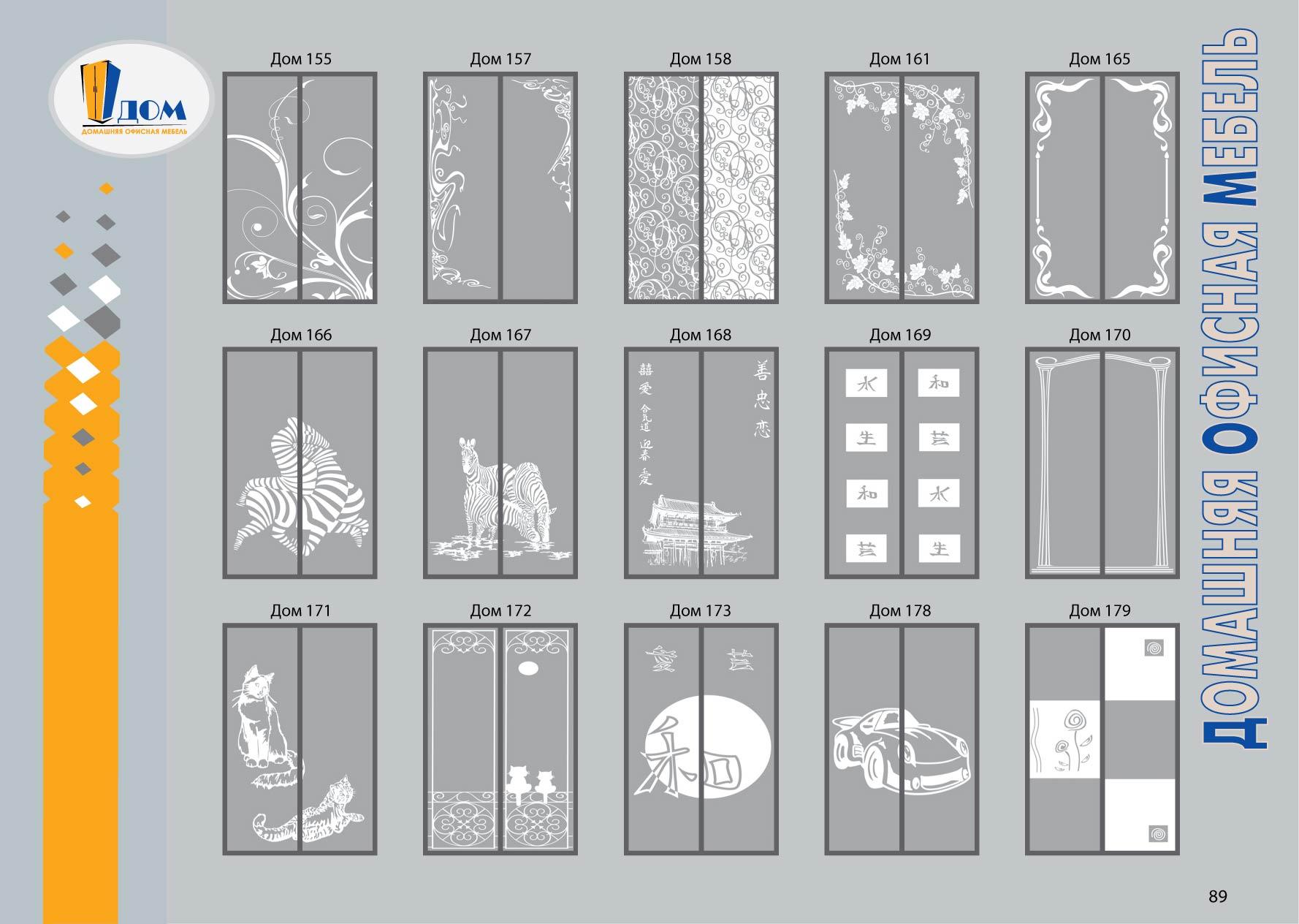 Купить пескоструйные изображения для шкафов-купе виват шкафы.